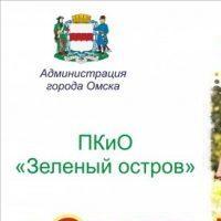 В омском парке «Зеленый остров» пройдет семейный фестиваль с ценными призами