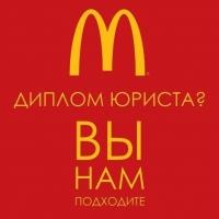 Экс-директор омского McDonalds требует зарплату за три месяца