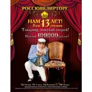 Хочешь выиграть 100000 рублей?