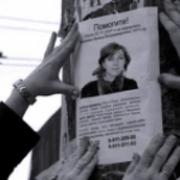 Что может быть страшнее исчезновения близких людей