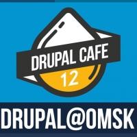 Drupal Cafe снова пройдет в Омске