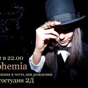 Омская фотостудия 2D устраивает вечеринку