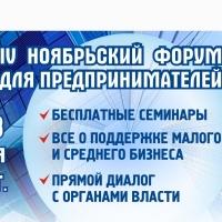 На этой неделе в регионе стартует IV Ноябрьский форум для омских предпринимателей