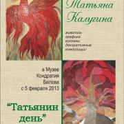 5 февраля откроется выставка Татьяны Калугиной