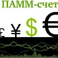 Формирование инвестиционного портфеля на памм счетах