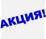 20 сентября стартует акция «Выбери свой путь»  на АЗС «Газпромнефть-Омск»