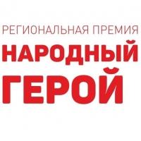 Омичи могут предложить своих «народных героев»