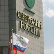 Филиальная сеть Сбербанка в Омске признана лучшей в стране
