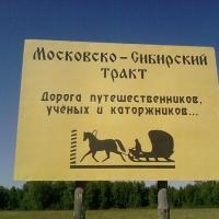 В Омской области начнут развивать туризм