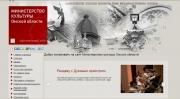 Областной минкульт обновил свой сайт