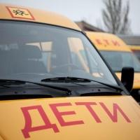 Для школьников Омской области закупят 43 автобуса