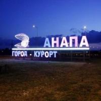 Краснодарский край: отдых в городе Анапе 2015 цены