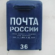 Почта потратит 20 миллионов на реконструкцию