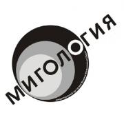 """""""Мигология"""" поучаствует во Всероссийском конкурсе"""