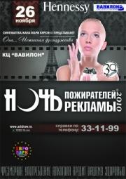 26 ноября 2010 г., КЦ «Вавилон»: «НОЧЬ ПОЖИРАТЕЛЕЙ РЕКЛАМЫ - 2010»