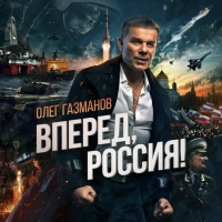 Олег Газманов на «Новой волне» споет песню водителя из Иванова про Крымский мост