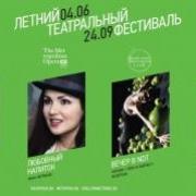 В Омске театральный фестиваль проведут в кинотеатре