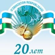 День независимости по-узбекистански прошёл в Доме дружбы