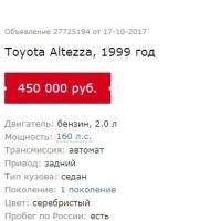 В Омске Toyota Altezza снесла столб