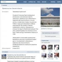 ВКонтакте открылся официальный паблик Правительства Омской области