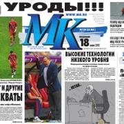 """Омская мэрия будет пиариться через """"Московский комсомолец"""""""