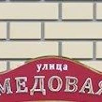 На карте Омска появится Медовая улица