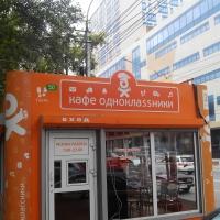 В Омске бизнесмен незаконно установил кафе «Одноклассники»