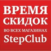 Время СКИДОК пришло: StepClub открывает сезонную РАСПРОДАЖУ обуви и аксессуаров!