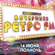 "Вечеринки ""Ретро FM"" в Омске завершают сезон"