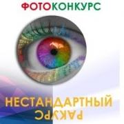 Омская филармония объявила фотоконкурс