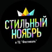 """Стильный ноябрь в ТЦ """"Фестиваль"""""""