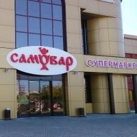 Латария закрывает свои магазины