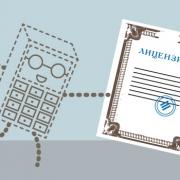 Лицензия на предоставление услуг связи