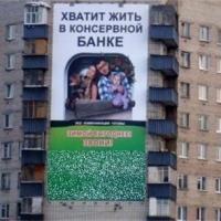 В Омске велели убрать рекламу с балконов