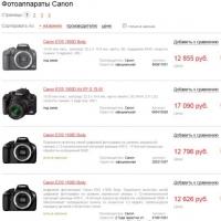 Сравнение цен в интернет-магазинах