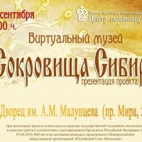 В Омске представят виртуальный проект «Сокровища Сибири»