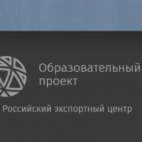 Омск ждет старта Образовательной программы РЭЦ для успешной экспортной деятельности бизнесменов
