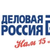 Новый председатель возглавил «Деловую Россию» вместо Нателы Полежаевой