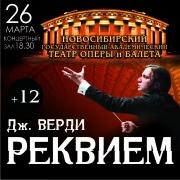 Впервые за 25 лет в Омске выступит Новосибирский театр оперы и балета