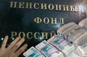 Предприниматели Калачинска не согласны с ростом пенсионных взносов