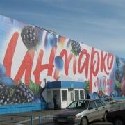 """Омский завод """"Инмарко"""" обеспечит мороженым Сибирь, Дальний Восток и Казахстан"""