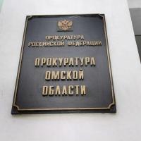 Администрация Омска по забывчивости недополучила в бюджет города 18 миллионов рублей