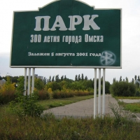 Парк 300-летия Омска откроют в июле этого года