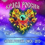 """На победу в """"Красе России"""" претендуют 16 омичек"""