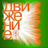 Объявлены победители 4-го национального кинофестиваля дебютов «Движение» в Омске