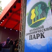 Открыта продажа билетов на третий симфонический open-air в Омске