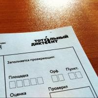 Михаил Каракоз прочтет омичам «Тотальный диктант»