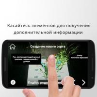 В Омском ИТ-парке создали мобильное приложение для селекционеров