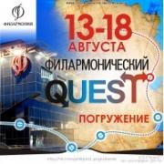 Омская филармония организует первый квест