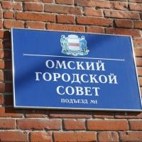 Депутаты Омского Горсовета проголосовали за отставку Василия Мамонтова
